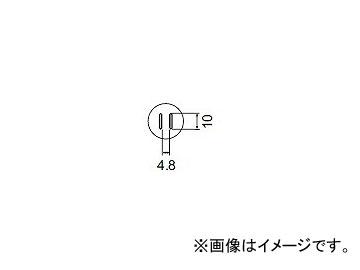 ハッコー/HAKKO ホットエアー 交換ノズル FR-801/802/803B用 SOP用 A1131 4.8×10mm
