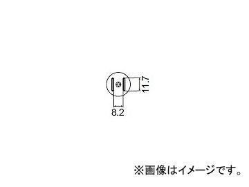 ハッコー/HAKKO ホットエアー 交換ノズル FR-801/802/803B用 SOP用 A1258B 8.2×11.7mm