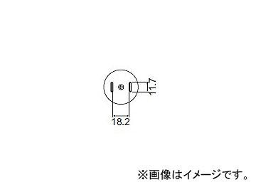 ハッコー/HAKKO ホットエアー 交換ノズル FR-801/802/803B用 TSOL用 A1186B 18.2×11.7mm