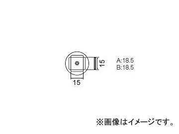 ハッコー/HAKKO ホットエアー 交換ノズル (44ピン) FR-801/802/803B用 PLCC用 A1135B 15×15mm
