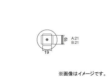 ハッコー/HAKKO ホットエアー 交換ノズル (52ピン) FR-801/802/803B用 PLCC用 A1136B 19×19mm