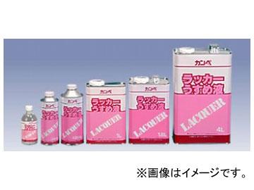 カンペハピオ/KanpeHapio ラッカー系塗料専用 ラッカーうすめ液 1L 入数:12缶