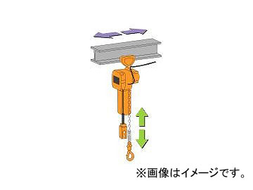 キトー/KITO ファルコン プレントロリ結合式 3m 1速形(標準速)490kg EFLSP005S