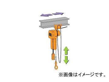 キトー/KITO ファルコン ギヤードトロリ結合式 3m 1速形(標準速)150kg EFLSG002S