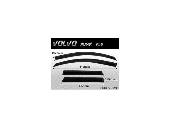 AP サイドバイザー AP-SVTH-VOL09 入数:1セット(4枚) ボルボ V50 2004年~2012年