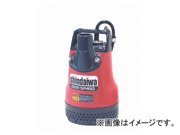やまびこ 新ダイワ 水中ポンプ SP450-B