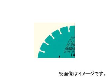 やまびこ 新ダイワ エンジンカッター用刃物 ロッキーダイヤモンドブレード ロッキー湿式 アスファルト・コンクリート用(湿式) REW255×270PA