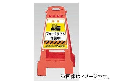 ユニット/UNIT カンバリ 橙 フォークリフト作業中 品番:868-891