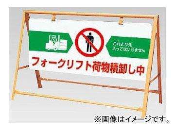 ユニット/UNIT 交通安全バリケード フォークリフト荷物積卸し中 品番:871-03A