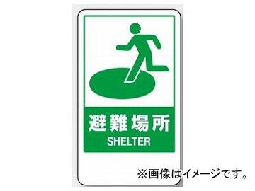 ユニット/UNIT 反射表示板 避難場所 品番:824-75