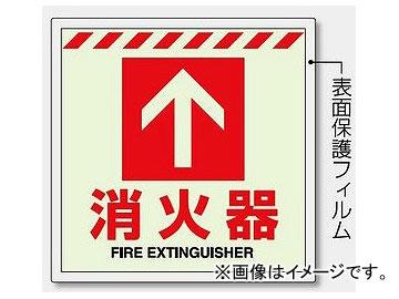 ユニット/UNIT 防火標識 床面貼付タイプ 消火器 ↑(大) 品番:831-13