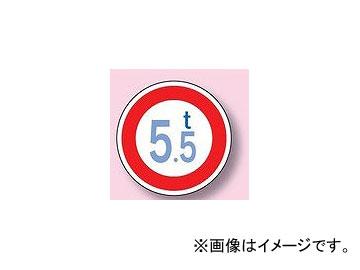 ユニット/UNIT 規制標識(320) 重量制限 品番:894-15