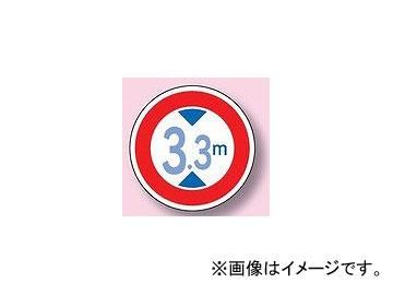 ユニット/UNIT 規制標識(321) 高さ制限 品番:894-16