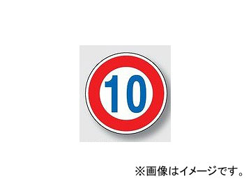 ユニット/UNIT 規制標識(323) 最高速度10 品番:894-50