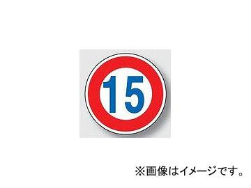 ユニット/UNIT 規制標識(323) 最高速度15 品番:894-51