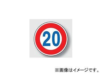 ユニット/UNIT 規制標識(323) 最高速度20 品番:894-52