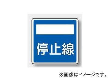 ユニット/UNIT 指示標識(406の2) 停止線 品番:894-25