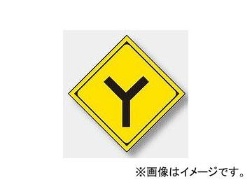 ユニット/UNIT 警戒標識(201-D) Y型道路交差点 品番:894-33