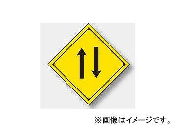 ユニット/UNIT 警戒標識(212の2) 二方向交通 品番:894-47