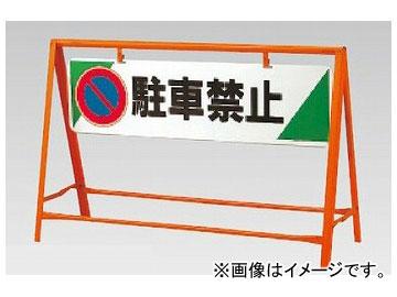 ユニット/UNIT 交通安全バリケード 駐車禁止 品番:871-06