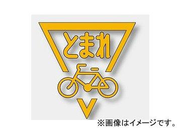 ユニット/UNIT 路面表示シート ストップマーク 自転車 黄 品番:835-003Y