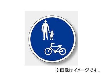 ユニット/UNIT 路面表示シート 標識マーク 自転車・歩行者専用 品番:835-006