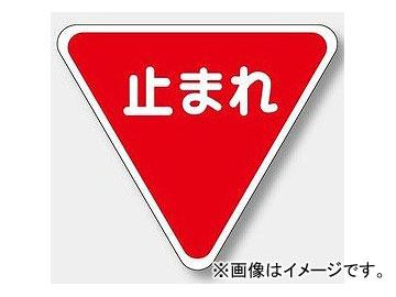 ユニット/UNIT 路面表示シート 標識マーク 一時停止 品番:835-009