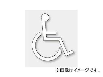 ユニット/UNIT 路面表示シート 身障者/マーク 1100H×965W 品番:835-013