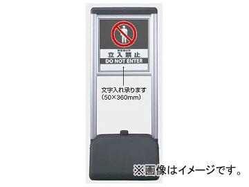 ユニット/UNIT サインシック Aタイプ 関係者以外立入禁止 品番:865-901
