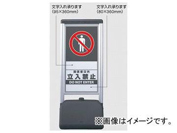 ユニット/UNIT サインシック Bタイプ 関係者以外立入禁止 品番:865-801