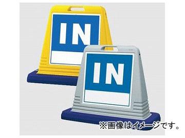 ユニット/UNIT サインキューブ IN(片面) カラー:イエロー,グレー