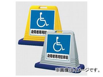ユニット/UNIT サインキューブ 身障者専用駐車場(両面) カラー:イエロー,グレー