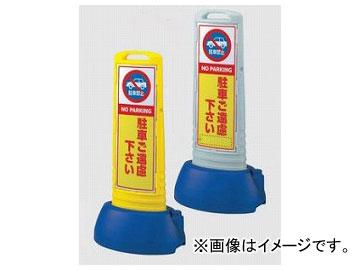 ユニット/UNIT サインキューブ スリム 駐車ご遠慮下さい(両面) カラー:グレー,黄