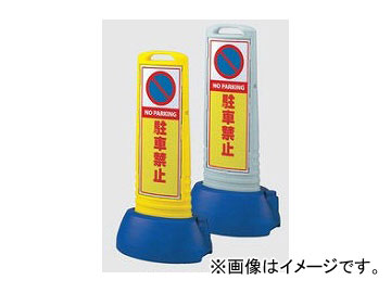 ユニット/UNIT サインキューブ スリム 駐車禁止(両面) カラー:グレー,黄