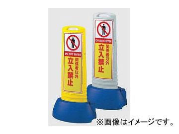ユニット/UNIT サインキューブ スリム 関係者以外立入禁止(両面) カラー:グレー,黄