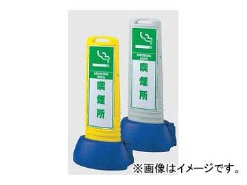 ユニット/UNIT サインキューブ スリム 喫煙所(両面) カラー:グレー,黄