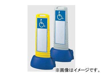 ユニット/UNIT サインキューブ スリム 車いすマーク(片面) カラー:グレー,黄