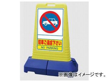 ユニット/UNIT サインキューブ トール 駐車ご遠慮下さい(両面) 品番:865-402