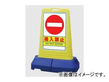 ユニット/UNIT サインキューブ トール 進入禁止(両面) 品番:865-432