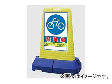 ユニット/UNIT サインキューブ トール 駐輪場(片面) 品番:865-451