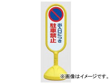 ユニット/UNIT サインキュートII 出入口につき駐車禁止 黄(両面) 品番:888-822AYE