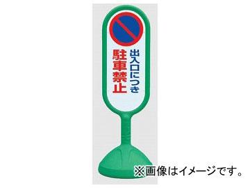 ユニット/UNIT サインキュートII 出入口につき駐車禁止 緑(片面) 品番:888-821AGR