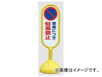 ユニット/UNIT サインキュートII 車庫につき駐車禁止 黄(両面) 品番:888-832AYE
