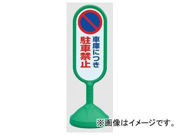ユニット/UNIT サインキュートII 車庫につき駐車禁止 緑(片面) 品番:888-831AGR
