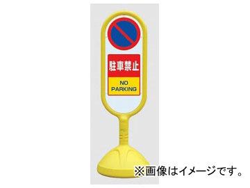 ユニット/UNIT サインキュートII 駐車禁止 黄(両面) 品番:888-852AYE