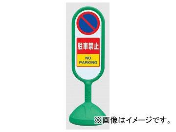 ユニット/UNIT サインキュートII 駐車禁止 緑(片面) 品番:888-851AGR