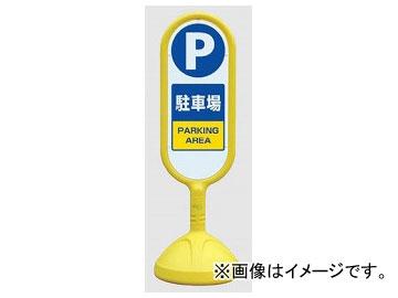 ユニット/UNIT サインキュートII 駐車場 黄(片面) 品番:888-861AYE