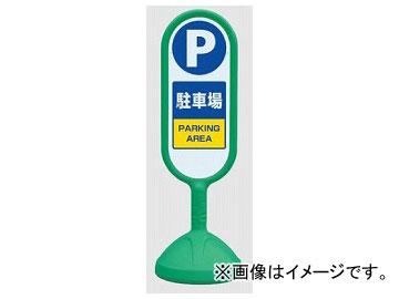 ユニット/UNIT サインキュートII 駐車場 緑(片面) 品番:888-861AGR