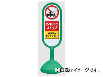 ユニット/UNIT サインキュートII アイドリングストップ 緑(片面) 品番:888-891AGR