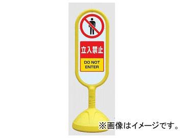 ユニット/UNIT サインキュートII 立入禁止 黄(両面) 品番:888-902AYE